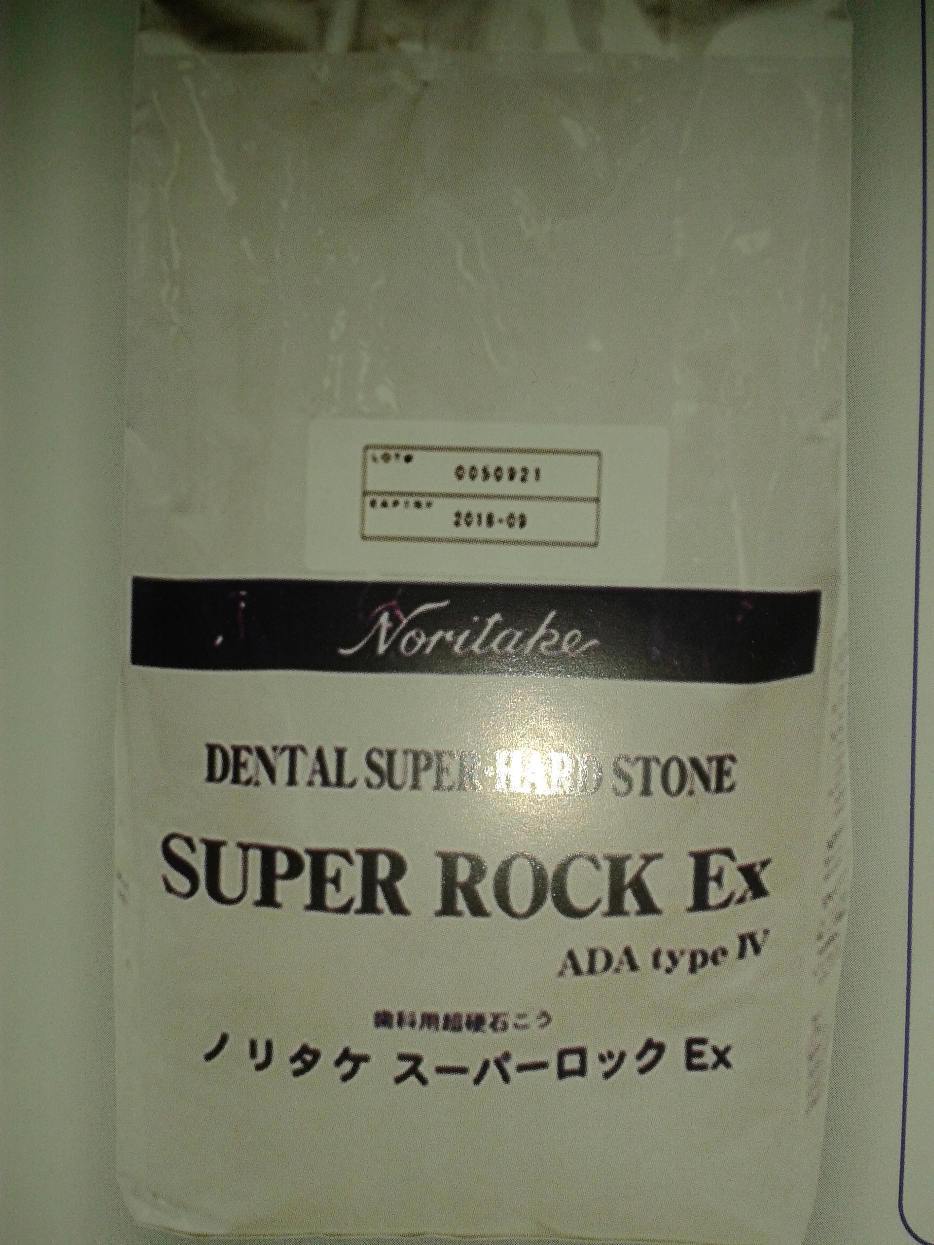 Super Rock EX тип IV - гипс 4 класса, 3кг